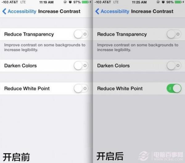 iOS7.1如何开启护眼模式