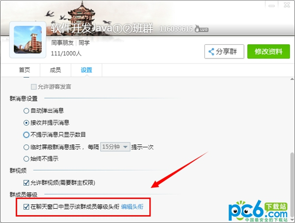 QQ群等级头衔名称如何申请开通