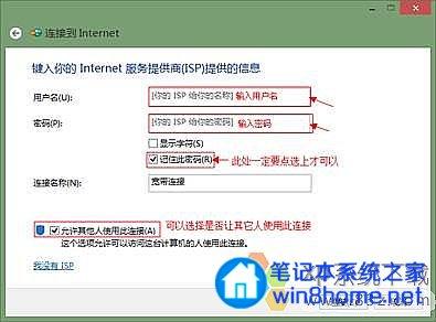 Win8怎样设置宽带自动连接