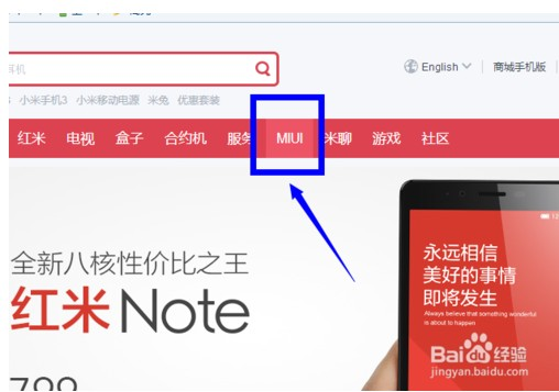 红米Note手机详细刷机图文教程