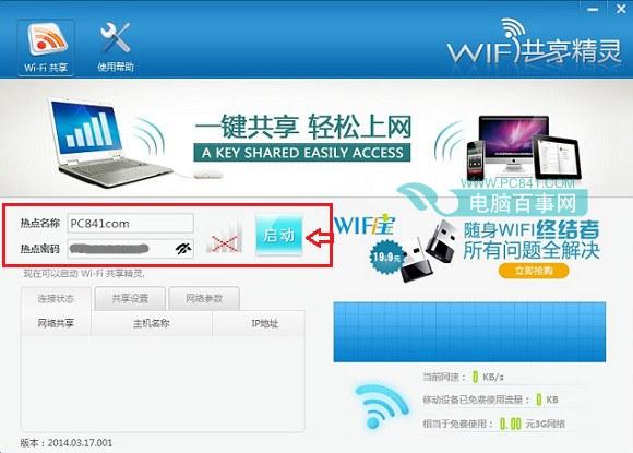 Win8.1设置Wifi名称与密码