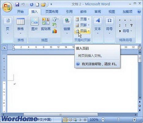 Word2007如何插入多种样式的页码