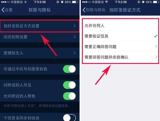 手机QQ怎么设置拒绝添加好友