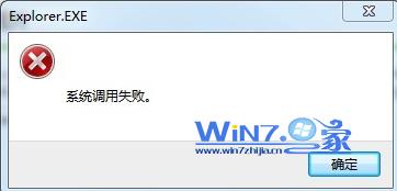 """Win7提示""""系统调用失败""""怎么办"""