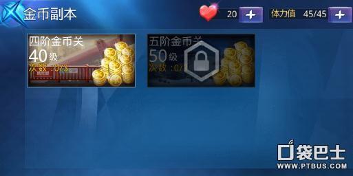 天天炫斗怎样赚钱:刷金币刷钻石教程