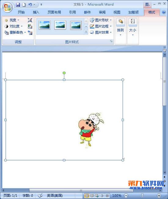 怎么用word抠图 word怎么抠图