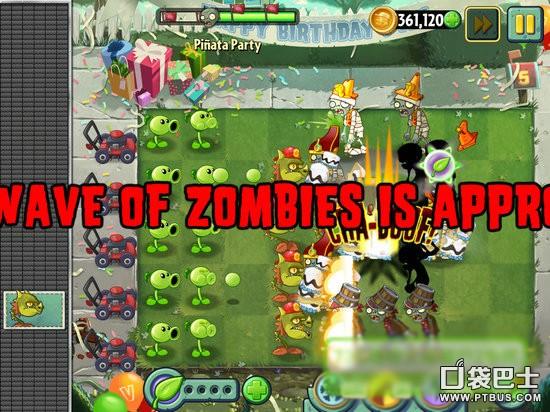 《植物大战僵尸2》520生日派对攻略 僵尸袭来
