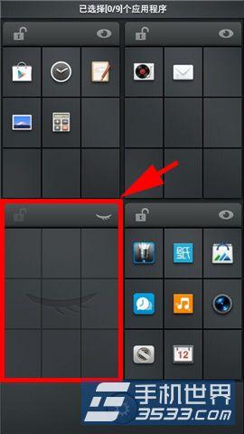 锤子手机ROM隐藏分屏如何设置