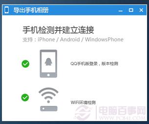如何用QQ导出手机相册
