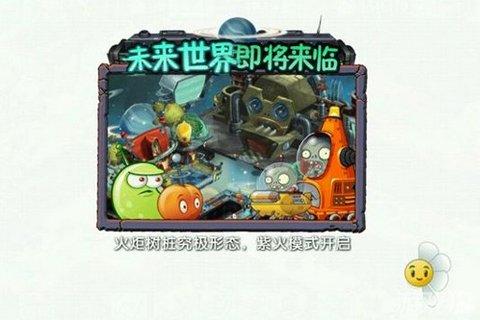 《植物大战僵尸2》新版本更新 装扮大改革