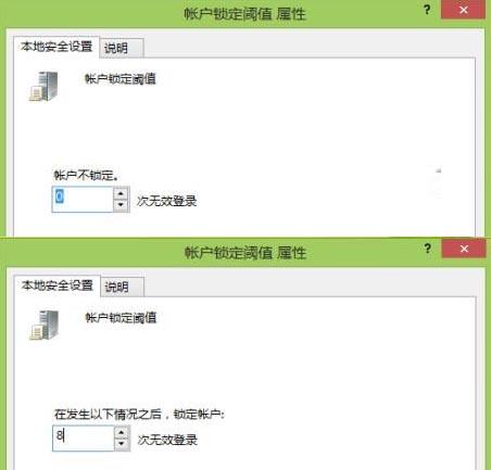 如何设置Win8用户登录错误次数及锁定时间