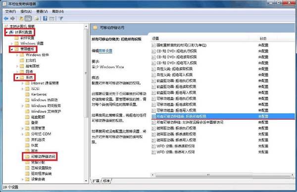 Win7系统下U盘被拒绝访问怎么办