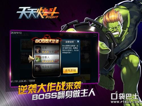 《天天炫斗》变身BOSS攻略 变身BOSS玩法详解