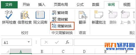 Excel简体繁体转换教程