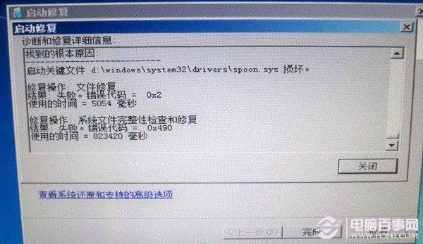 Win7开机无法进入系统怎么办