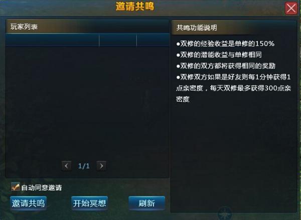 《热血龙族2》特色玩法之双人冥想篇