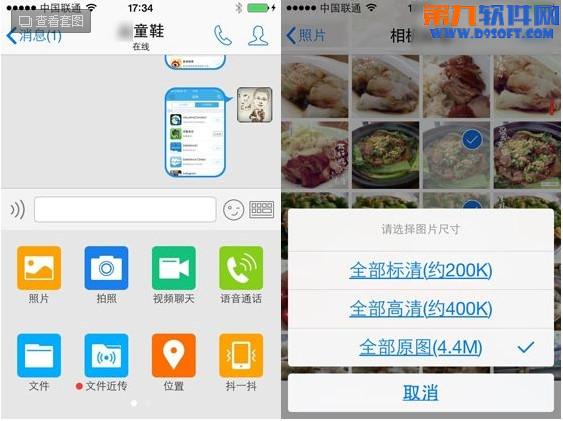 手机QQ发送不压缩原图方法