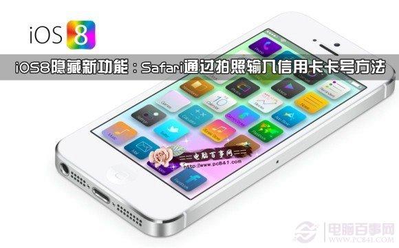iOS8通过拍照输入信用卡卡号方法教程