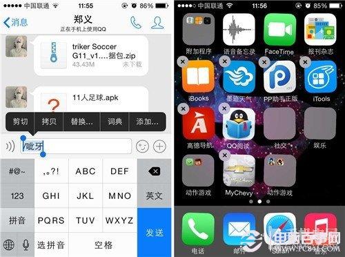 iPhone隐藏文件夹标题方法