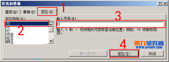 Word2007如何快速定位自己需要的页面信息