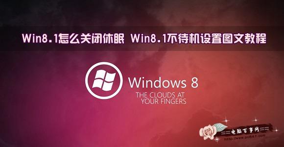 Win8.1怎么关闭休眠模式