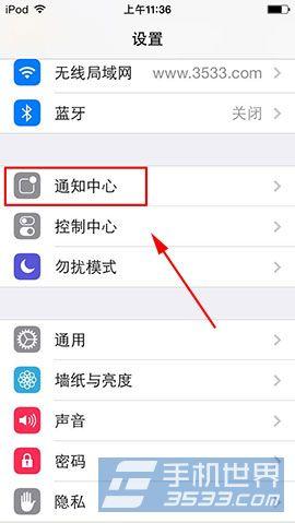 iphone短信重复提醒怎么开启