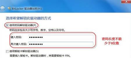 如何给U盘文件加锁
