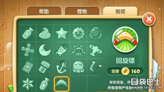 《保卫萝卜2》回旋镖炮塔属性技能介绍