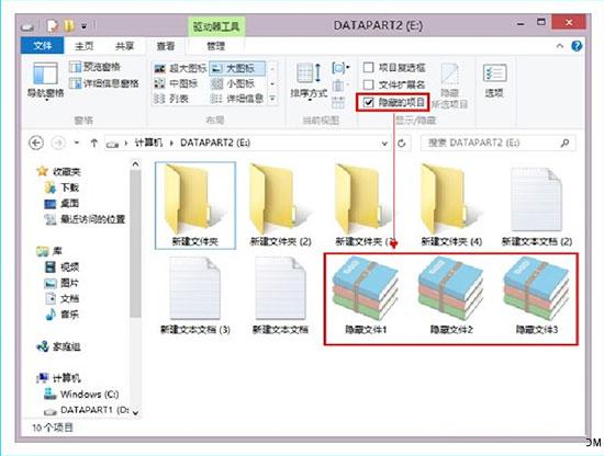 如何查看Win8的隐藏文件