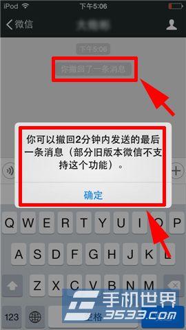 微信消息撤回怎么用