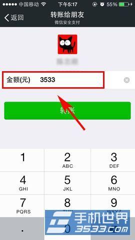 微信钱包怎么转账给好友
