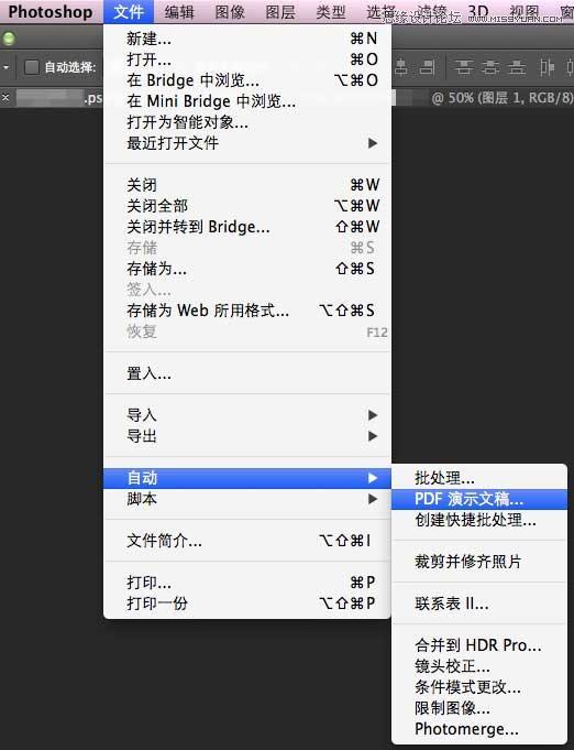 Photoshop如何将多张图片转换为PDF文件
