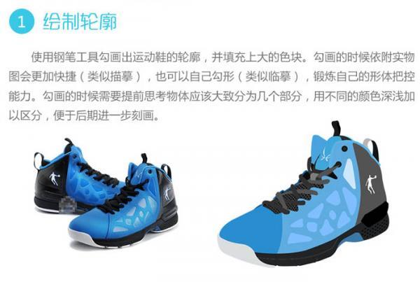 用PS制作一只高真质感运动鞋图片