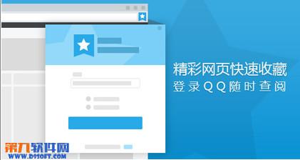 腾讯QQ6.1体验版更新内容