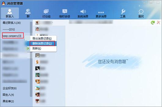 QQ怎么删除聊天记录
