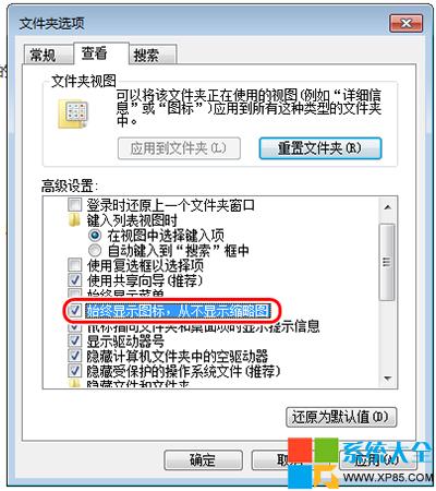 解决Win7系统打开文件夹假死的方法