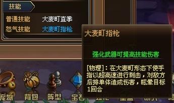 《热血海贼王》达尔梅西亚强力属性与实用技能介绍