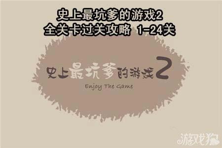 《史上最坑爹的游戏2》全关卡过关攻略
