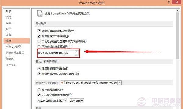 Powerpoint撤销次数修改方法