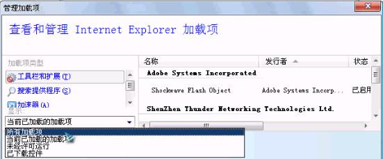 IE8无法用迅雷下载解决办法