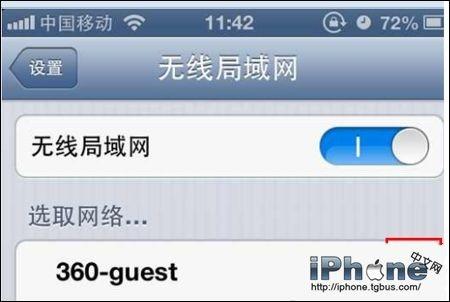 iPhone5s手机无法连接360 wifi怎么办