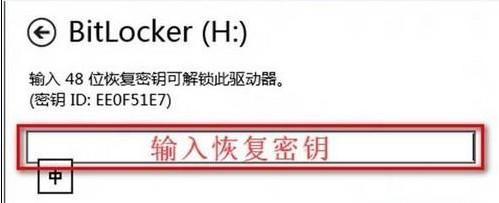 Win8忘记密码如何解锁BitLocker