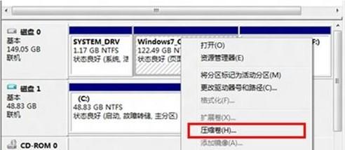 Win8如何划分更多的磁盘分区