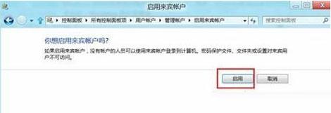 Win8系统下如何禁止来宾账户登录系统