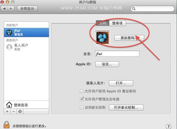 苹果电修改用户名与开机密码方法