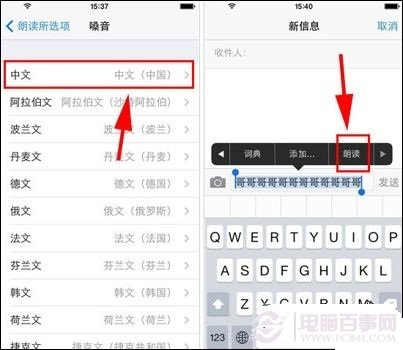 苹果5S朗读文字设置教程