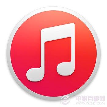 如何删除苹果电脑iTunes中的歌曲