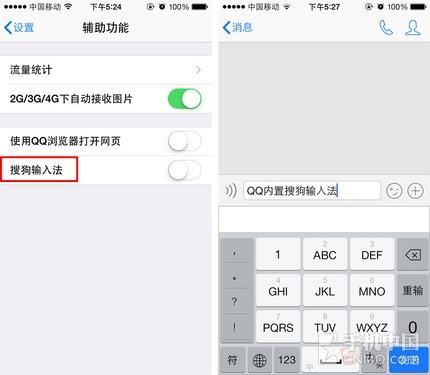 iPhone不越狱用搜狗输入法玩QQ的方法