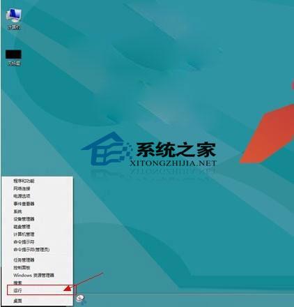 快速调用Win8系统运行窗口的方法