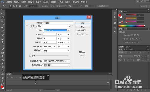 ps cs6制作gif图_用photoshop cs6制作GIF动画-多特图文教程